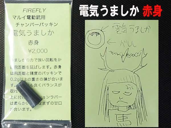 FIREFLY マルイ電動ガン用チャンバーパッキン 電気うましか 赤身
