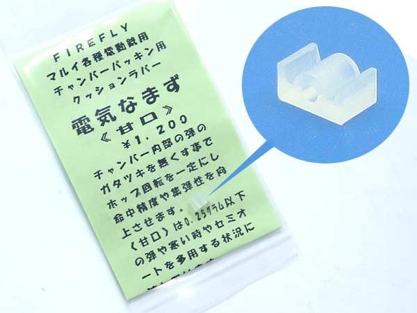 ☆【ネコポス可】FIREFLY(ファイアフライ)製 電気なまず  (甘口/中辛/辛口/超辛口の4種より選択可能。)(電動ガンに使用するチャンバーパッキン用カスタムクッションラバー)