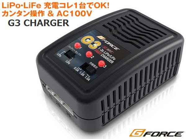 【G-FORCE(ジーフォース)製】LiPo LiFe G3 Charger (G3チャージャー)G0018