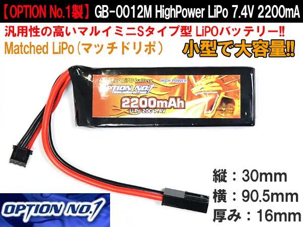 Matched LiPo(マッチドリポ)【OPTION No.1製】GB-0012M HighPower LiPo 7.4V 2200mA