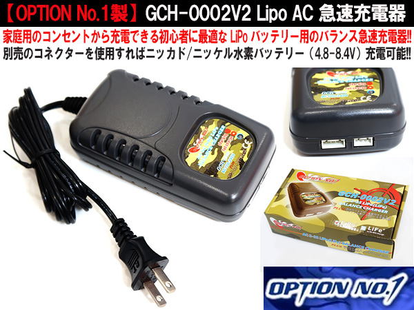 【OPTION No.1製】GCH-0002V2 Lipo AC 急速充電器