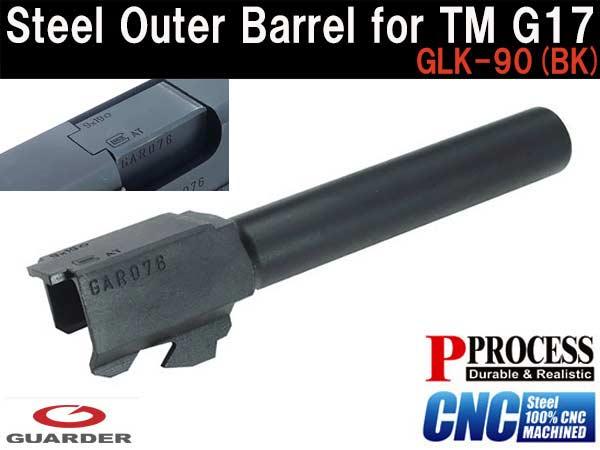 【GUARDER(ガーダー)製】CNCスチール アウターバレル マルイG17 ブラック