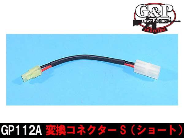 【G&P社製】GP112A / 変換コネクター S(ショート)