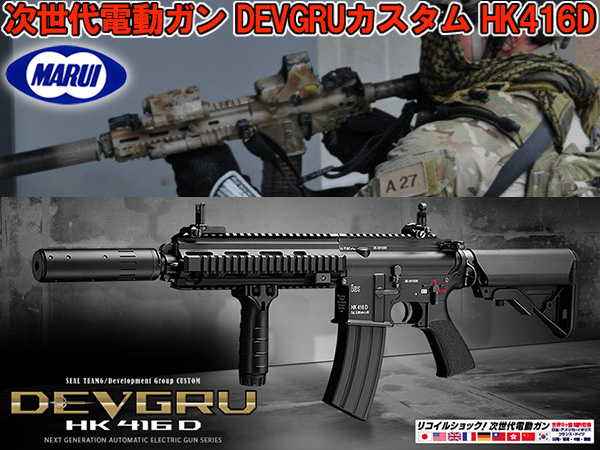 【東京マルイ】リコイルショック 次世代電動ガン DEVGRUカスタム HK416D