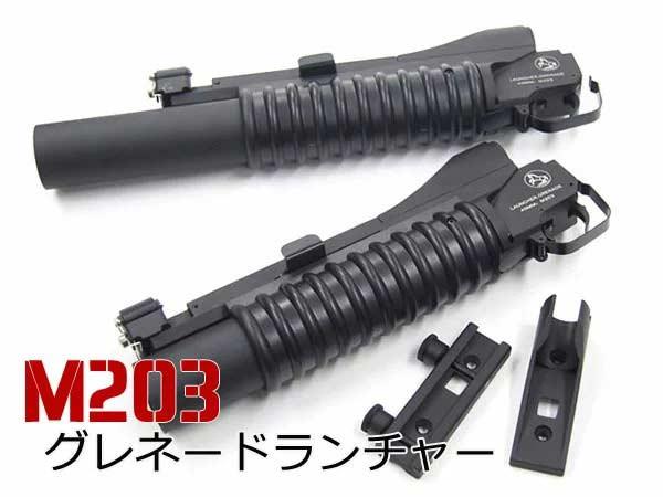 ◎【2020年 リニューアル】 特殊部隊装備オススメ!!【刻印入】【金属モデル】 M203グレネードランチャーレプリカ (3タイプアダプター付)20mmレイル装備エアガン対応