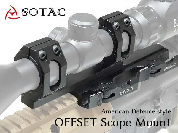 SOTAC オフセット ライフルスコープ マウントリング
