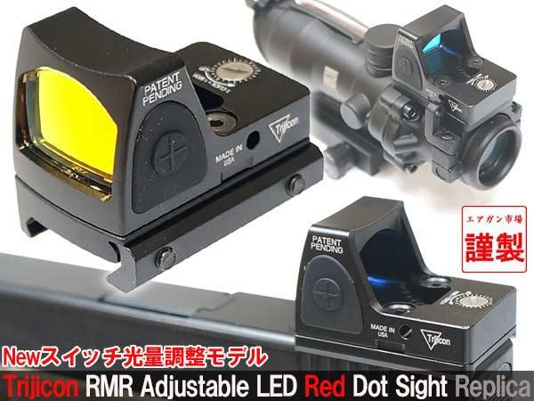 ◎【エアガン市場謹製(安心の50日保証&日本語説明書付)】スイッチ光量調整可能!!フル刻印入【高品質 SOTAC製】【Trijiconタイプレプリカ】RMR Adjustable LED Red Dot Sight Replica / トリジコンRMR レッドドットサイト レプリカ【グロック用マウント付きも選択可】