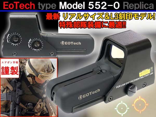 ◎【エアガン市場謹製(安心の50日保証&日本語説明書付)】次世代HK416/SOPMOD M4/M4A1 MWSに最適!最新リアルサイズ&L3刻印モデル!【EoTechタイプレプリカ】Model 552-0 ミリタリータイプ ホロサイトレプリカ(等倍スコープ) (リアルマーキング)