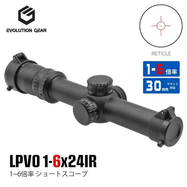 LPVO 1-4x24 1-6x24 ショートスコープ EVOLUTION GEAR