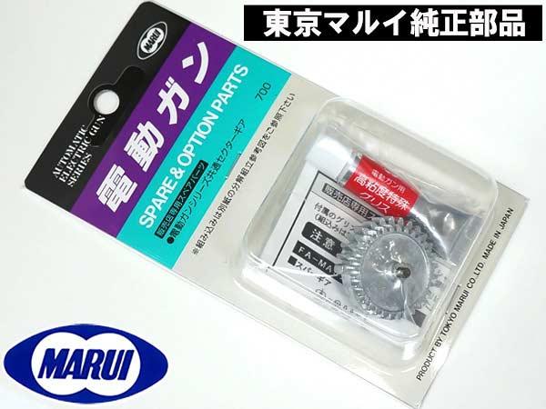 東京マルイ製 No.37 共通セクターギア (高粘度特殊グリス付)