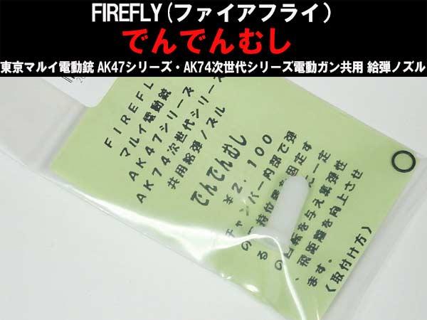 FIREFLY(ファイアフライ)製 【でんでんむし】東京マルイ電動銃 AK47シリーズ・AK74次世代シリーズ電動ガン共用 給弾ノズル