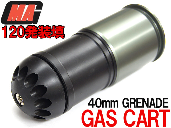 【MAG社製】【120発装填可能】40mmガスカート