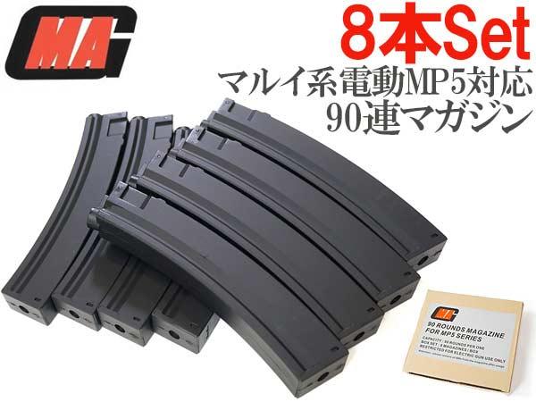 【MAG社製】東京マルイ系電動MP5シリーズ用 90連マガジンBOX (8本セット)