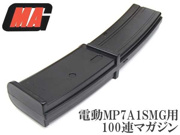 【ネコポス可】【MAG製】 電動ガン MP7対応 100連マガジン 樹脂製