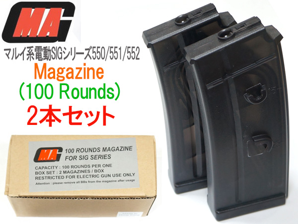 【MAG社製】マルイ系電動SIGシリーズ550/551/552 マガジン (100 Rounds)