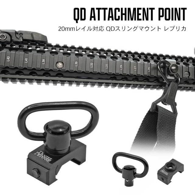 【 MP製 】 20mmレイル 対応 Daniel Defencse タイプ QDスリングマウント & QDスリングスイベル セット
