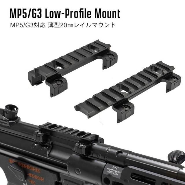 MP5 レイルマウント ロープロファイル 東京マルイ