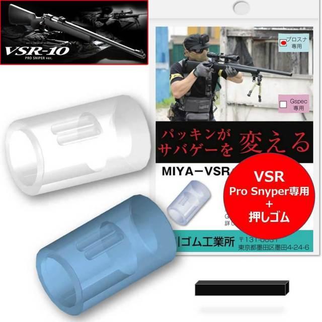 宮川ゴム [国産] 押しゴム付き VSR ProSniper 専用 チャンバーパッキン