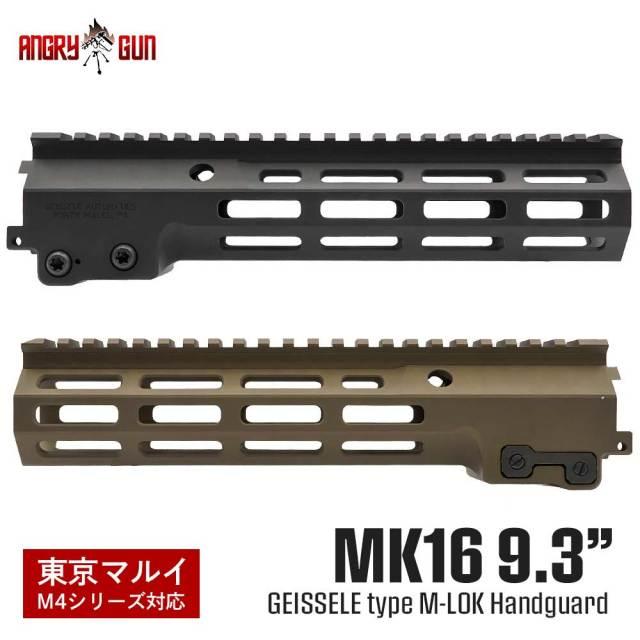 Angry Gun GEISSELE MK16 9.3インチ ハンドガード M-LOK