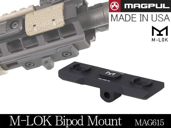 ☆【本家米国MAGPUL社実物】Magpul M-LOK Bipod Mount M-LOK Slot System Set MAG609  / マグプル実物 Mロック バイポッド マウント【実物MAGPUL(MADE IN USA)】MA543490307(国内法基準適用エアソフト専用品)
