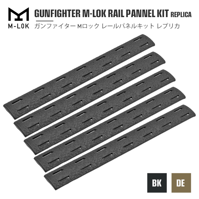 BCM GUNFIGHTER ガンファイター レイルパネル カバー M-LOK