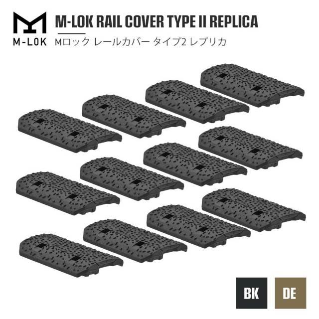 MP MAGPUL M-LOK レイルカバー レールカバー レプリカ