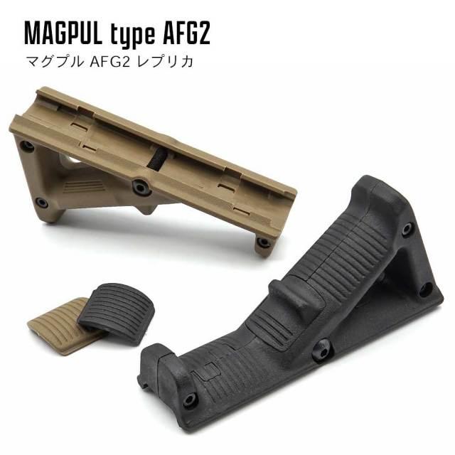 MAGPUL マグプル AFG2 20mm レイル フォアグリップ