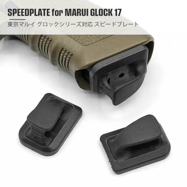 MAGPUL スピードプレート GLOCK グロック マガジン バンパー