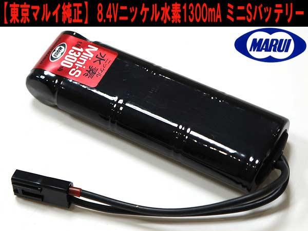 【東京マルイ製】 8.4Vニッケル水素1300mA ミニSバッテリー
