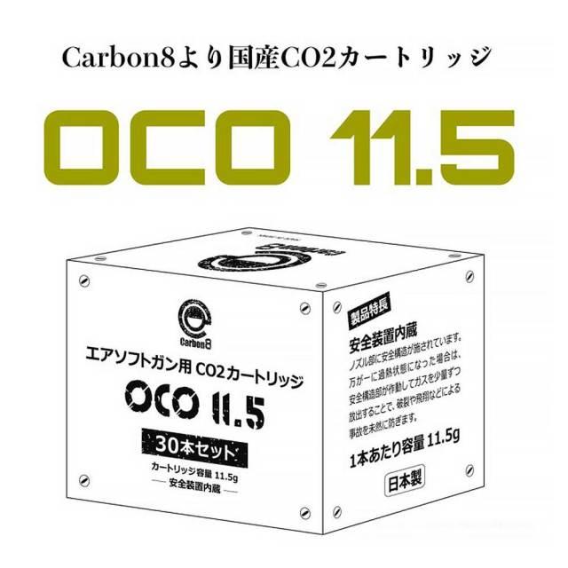 Carbon8(カーボネイト) CBC01 CO2カートリッジ OCO 11.5g 30本入り