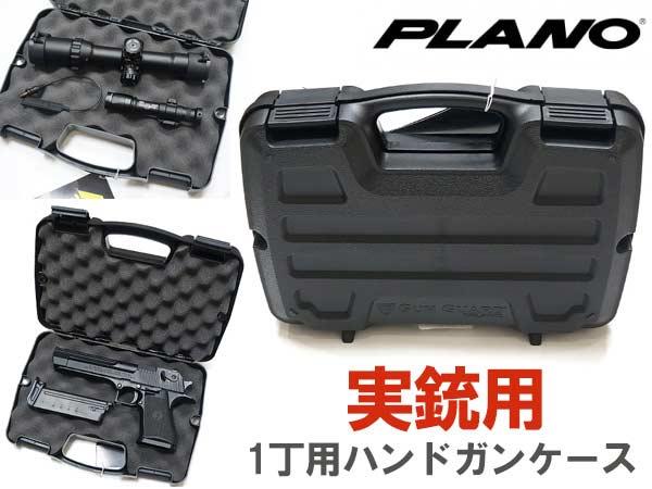 PLANO(プラノ)製 ハンドガン 1丁入れケース(#10137)