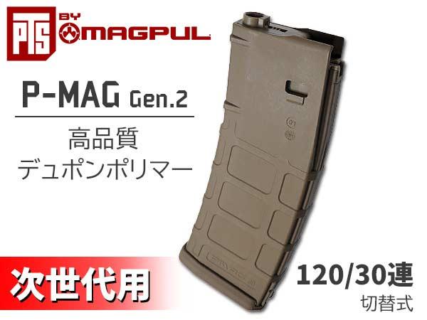 MAGPUL マグプル PTS ピーマグ PMAG P-MAG 次世代電動ガン