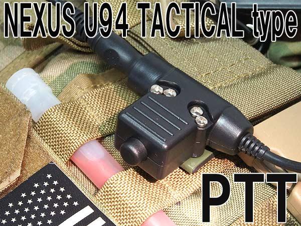 ☆【限定超特価】Z-TAC製 Z113 NEXUS U94タイプレプリカ PTTスイッチ (ミリタリータイププラグ)(COMTAC、TASC1、Sordin、BOWMAN対応)