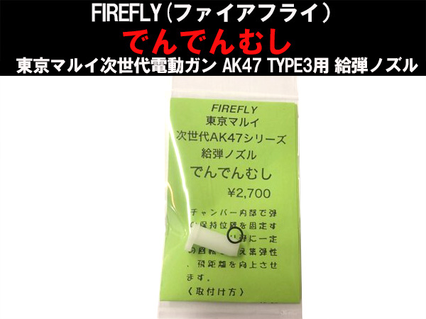 FIREFLY(ファイアフライ)製 【でんでんむし】東京マルイ次世代電動ガン AK47 TYPE3用 給弾ノズル