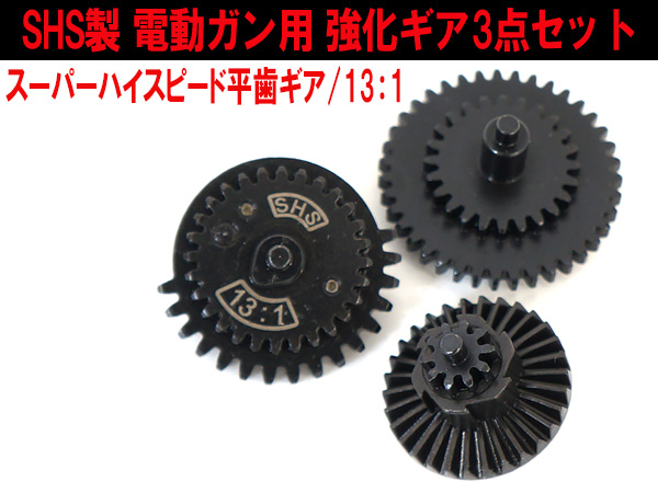 SHS製 電動ガン用 強化ギア3点セット【スーパーハイスピード平歯ギア/13:1】(セクター/スパー/ベベル)
