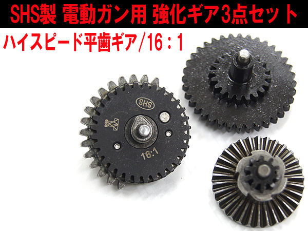 SHS製 電動ガン用 強化ギア3点セット【ハイスピード平歯ギア/16:1】(セクター/スパー/ベベル)