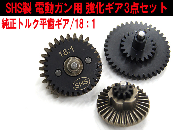 SHS製 電動ガン用 強化ギア3点セット【純正トルク平歯ギア/18:1】(セクター/スパー/ベベル)