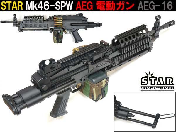STAR Mk46-SPW AEG 電動ガン AEG-16