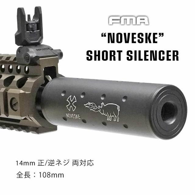 FMA サイレンサー サプレッサー NOVESKE ノベスケ