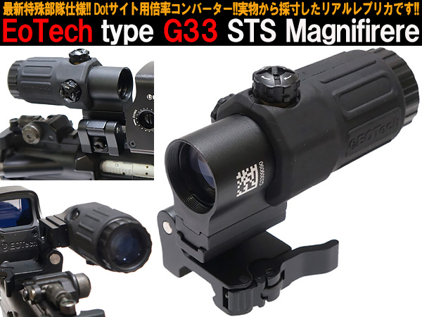 【EoTechタイプレプリカ】 G33 STS Magnifirereレプリカ / 3.25倍 マグニファイア