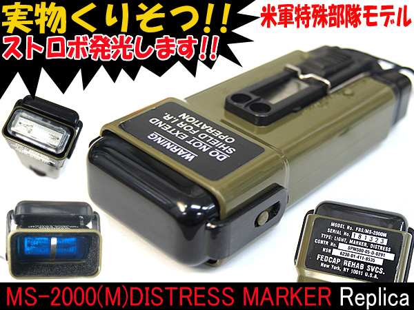 【超リアルレプリカ】ACR TYPE MS-2000(M)DISTRESS MARKER LIGHT (MILITARY STROBE)/ミリタリーストロボレプリカ