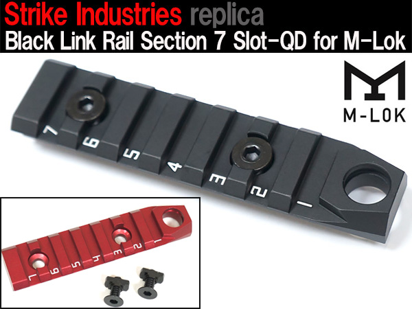 ◎Mロック対応 7スロット金属レイル(QDスロット付)【Strike Industries タイプレプリカ】 Black Link Rail Section 7 Slot-QD for M-Lok