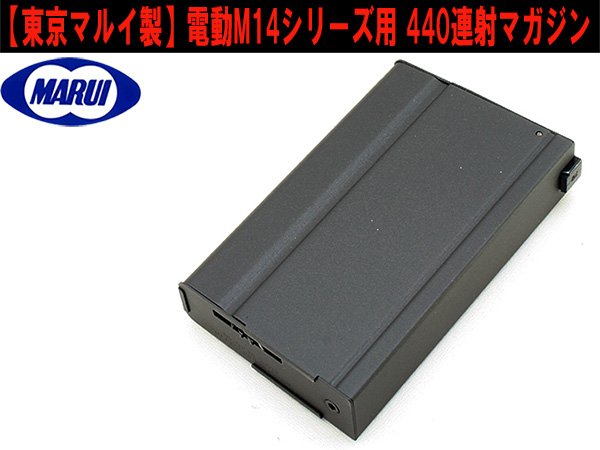 No119【東京マルイ製】電動M14シリーズ用 440連射マガジン
