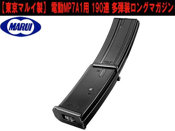 CM-04(No129)【東京マルイ製】 電動MP7A1用 190連 多弾装ロングマガジン