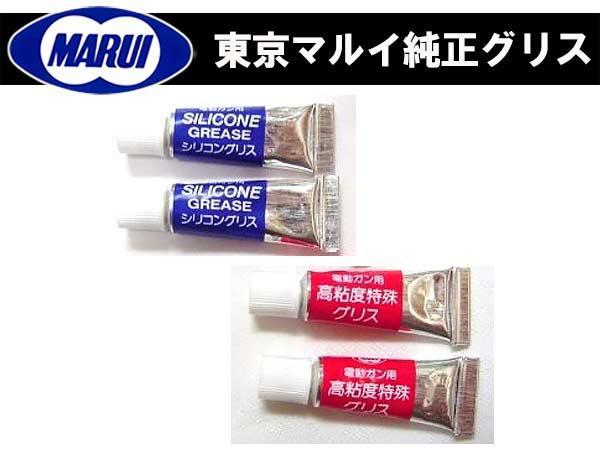 東京マルイ シリコングリス&高粘度特殊グリスセット