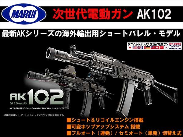【東京マルイ】リコイルショック 次世代電動ガン AK102