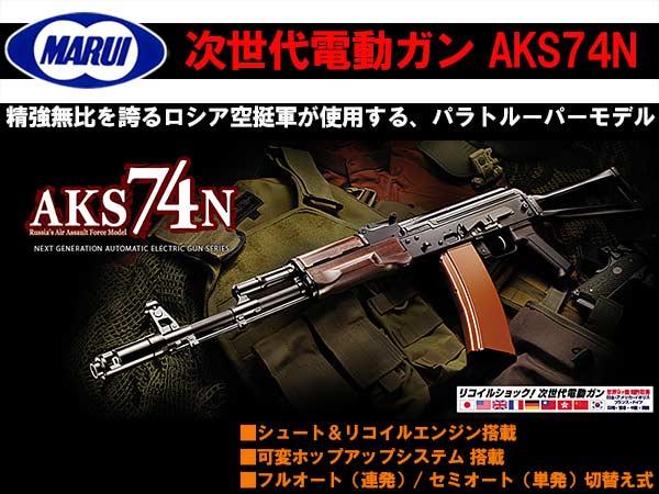 【東京マルイ】リコイルショック 次世代電動ガン AKS74N