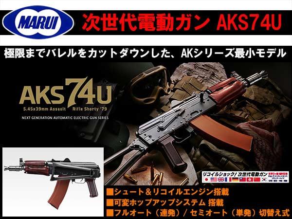 【東京マルイ】リコイルショック 次世代電動ガン AKS74U