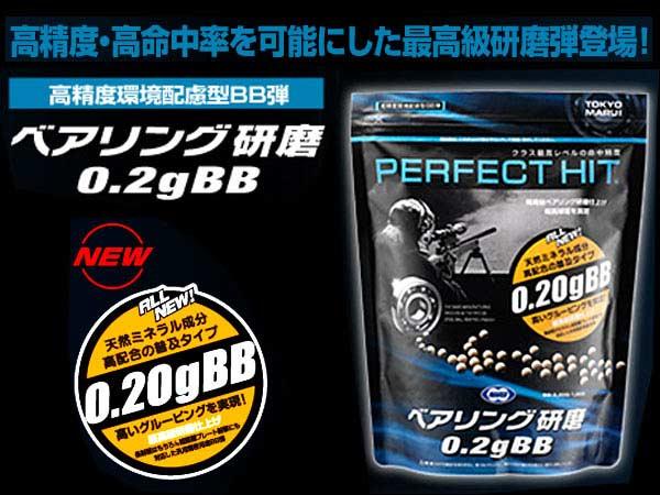 高精度!!東京マルイ製 パーフェクトヒット ベアリング研磨 0.20gBB弾 3200発