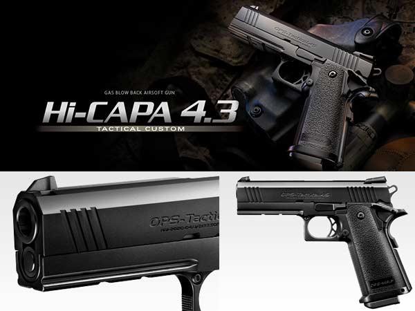 【東京マルイ】ガスブローバック ハイキャパ4.3 タクティカルカスタム(Hi-CAPA4.3 Tactical Custom)
